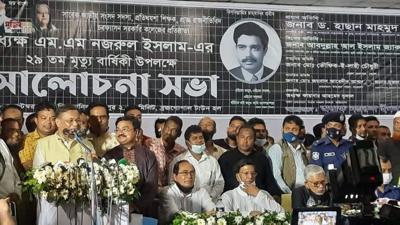পালিত হলো চরফ্যাসন সরকারি কলেজের প্রতিষ্ঠাতা অধ্যক্ষ এম.এম নজরুল ইসলাম-এর ২৯তম মৃত্যু বার্ষিকী
